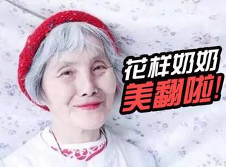 烈焰红唇+正版奶奶灰,长沙姑娘把奶奶拍成了顶级超模!