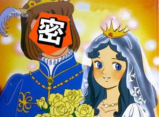 """童话里的故事都是骗人的,原来王子竟是个""""渣男""""!"""