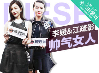 独家 | 李媛&江疏影看秀Diesel Black Gold,随便穿一件都可以去挥霍青春!