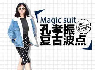 韩国演艺圈最会穿衣人孔孝振亲身示范波点裙,凭啥它能火400年?