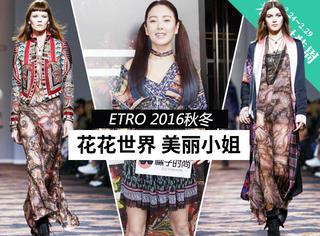 独家 | 穿上Etro的印花,和张雨绮一样做个艺术少女!