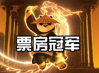 《功夫熊猫3》超《大圣归来》,阿宝荣登内地动画电影票房冠军!