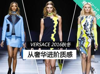 Versace从奢华进阶实穿 表里如一的质感勾起钱包的欲望