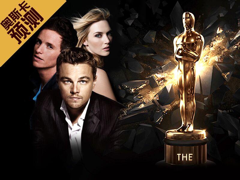 演技参考与数据双向预测:我敢说,这就是明天奥斯卡的获奖名单!_橘子娱乐