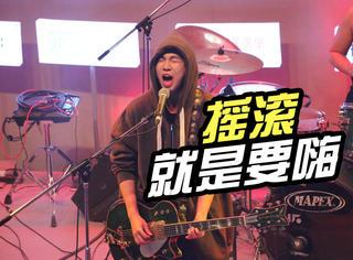 独家 | 橘子君去了陈坤发起的摇滚live现场,捕捉白举纲和一群嗨翻的年轻人