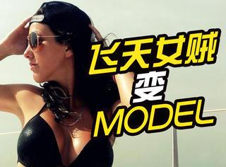 这个世界最性感女贼终于被判刑了,不过咋还有时间当模特呢?