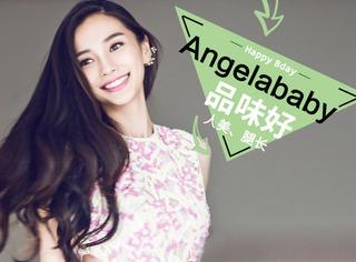 Angelababy生日快乐 | 活生生的人美、腿长、品味好!