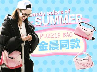 金晨的同款Puzzle Bag,不仅能一包5背,而且全球断货!