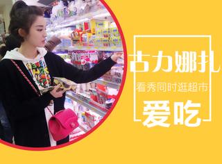 古力娜扎装扮轻巧,逛个超市还被粉丝给捉到!