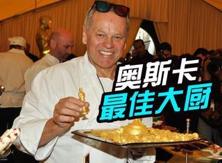 这个66岁大厨为奥斯卡做饭22年,他也值得拥有一座小金人!