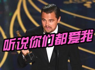 杨幂迪丽热巴自拍,李易峰cos荒野猎人,小李子获奖明星们都疯了