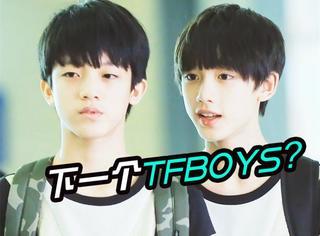 他们是TFboys的师弟,颜值高有潜力,能否成为下一个TFboys?