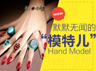 """世界上还有一种工作叫""""手模"""",靠手就能当模特!"""