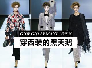 黑天鹅不爱芭蕾舞鞋了,Giorgio Armani让她们爱上了黑西装