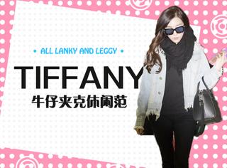Tiffany牛仔夹克休闲出街,随意范儿的包包都是大牌!