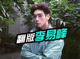 日韩混血、长相酷似李易峰,这个韩国模特有点帅