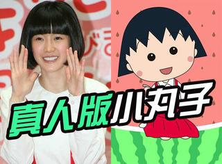 台湾版小丸子被日本甩出13条街,这些拍成真人版的动漫让我有点方