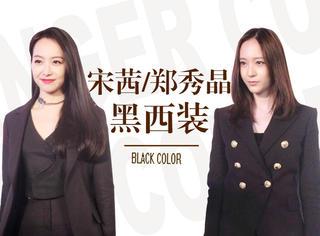 宋茜郑秀晶黑西装大PK,性感or帅气你更看好谁?