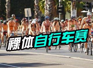 墨尔本举办裸体骑车大赛,这画风橘子君不敢看!
