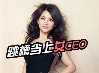 李湘出任CEO成为人生赢家,竟然是因为跳槽!