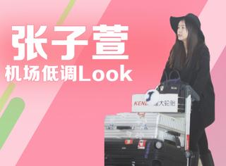 张子萱孕后首次现身机场,一身黑look超低调!