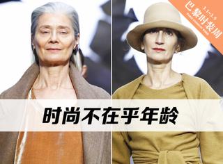 时尚无关年龄,巴黎时装周上这些奶奶模特简直比超模还动人!