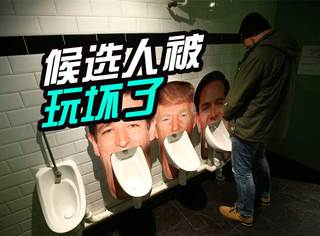 美国总统竞选才刚刚开始,几个竞选人就已经被玩坏了!