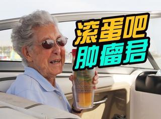 面对癌症通知书,90岁奶奶决定背起行囊去远方!