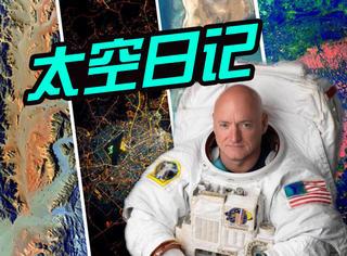 "Scott Kelly的太空日记:""异球恋""虐哭单身狗"