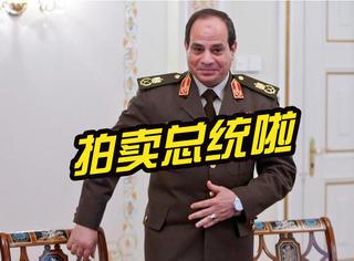 还在看美国大选?埃及总统都要被人民拍卖了!