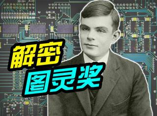 2015图灵奖出炉,解秘这个IT界的奥斯卡背后的秘密故事!