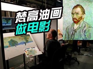 他们请了100多个艺术家画了5.8万幅油画,就为将梵高的画拍成电影!