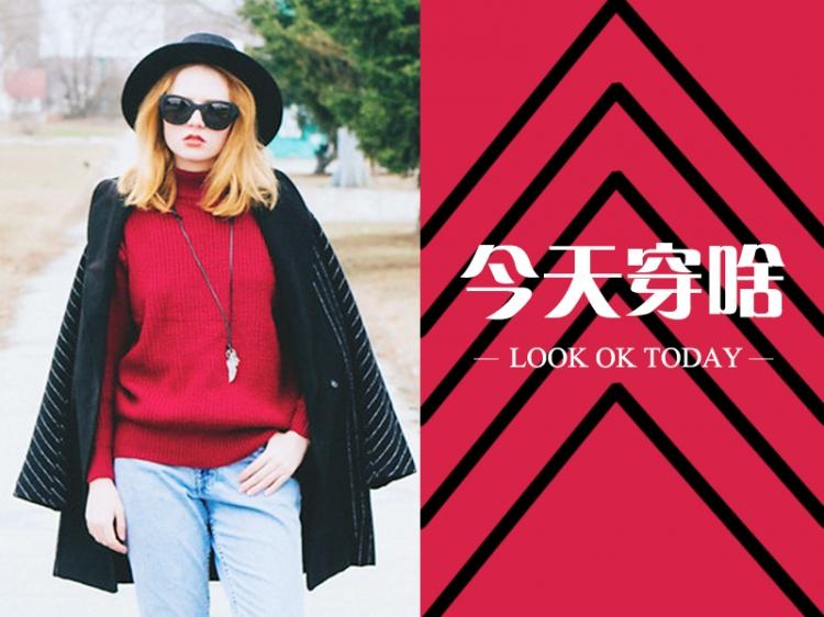 【今天穿啥】穿暖花开的季节,大衣偶尔也可以脱掉啦!