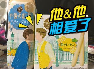 国内《上瘾》下架,日本超市却把甜蜜Kiss的他们请上架!