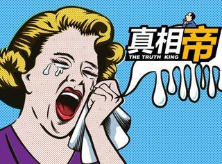 【真相帝】显微镜下,每滴眼泪长得都不一样!