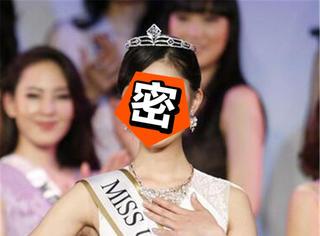 日本环球小姐冠军揭晓!原来日本还是个不看颜值的国家…