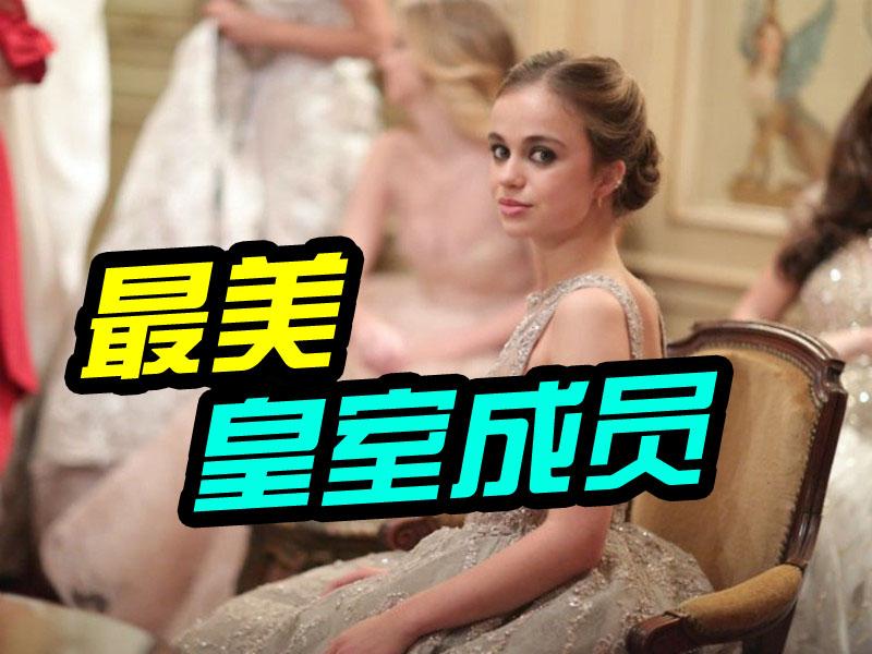 """20岁的她打败凯特王妃成为""""英国最美皇室成员""""!_橘子娱乐"""