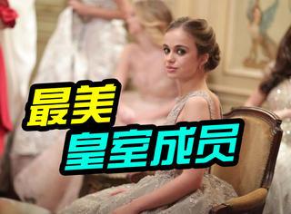 """20岁的她打败凯特王妃成为""""英国最美皇室成员""""!"""