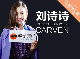独家 | 我们在Carven秀场见到了刘诗诗,还跟她看了场很文艺的秀!