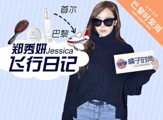 Jessica郑秀妍飞行日记 | 我的飞行有三宝:独处、红酒、睡眠好!