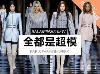 Balmain2016秋冬 | 时尚圈脸熟的超模都来了!