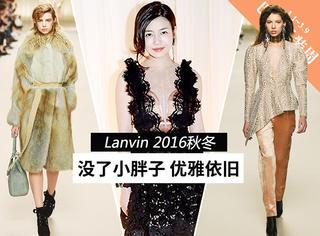 没了小胖子,16秋冬的Lanvin优雅依旧 ,同样优雅的还有陈妍希!
