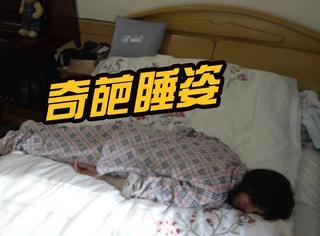 郑爽和爽爸的四次元睡姿,不脱鞋、不盖被、趴着睡