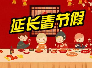 人大代表建议延长春节假期,至少休9天