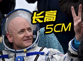 宇航员Scott Kelly在太空待340天后脊柱被拉长,竟长高5cm!