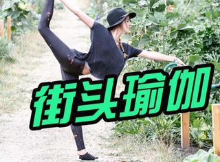 把瑜伽练到街头,她走到哪儿都用瑜伽来打卡