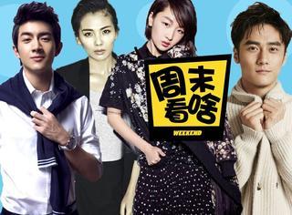 【周末看啥】林更新周冬雨暧昧升级组CP  刘涛马苏变身总攻玩撩妹