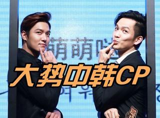 中韩CP是大势,人气偶像或实力男神,你最期待哪一部?
