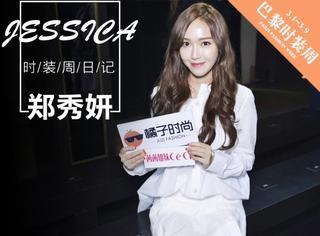 Jessica郑秀妍时装周日记:一天看3场秀,我不是劳模谁是?