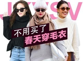 现在宽松毛衣成抢手货,刘雯、郑秀妍可都把它当外套穿呢!